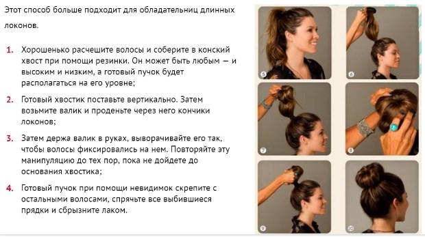 Для довгого волосся